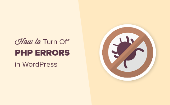 wordpress turn off php errors
